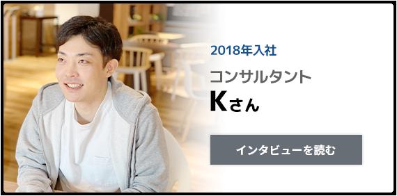 btn_interview-K