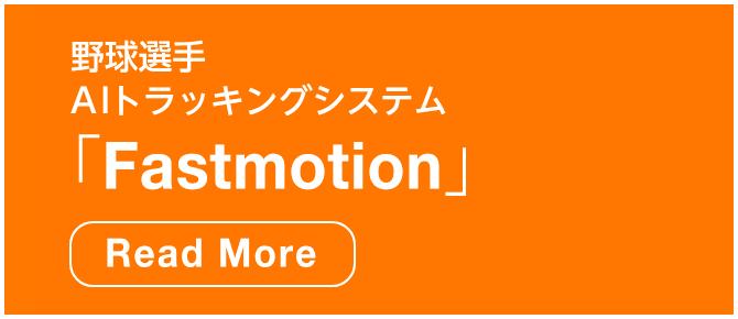 野球選手AIトラッキングシステム「Fastmotion」